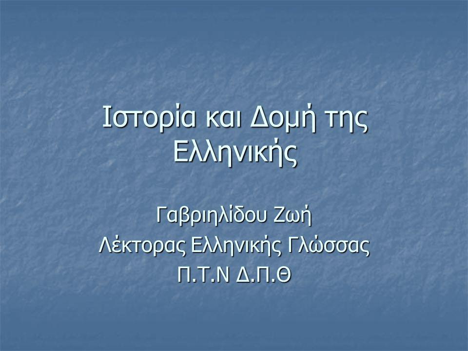 Ιστορία και Δομή της Ελληνικής
