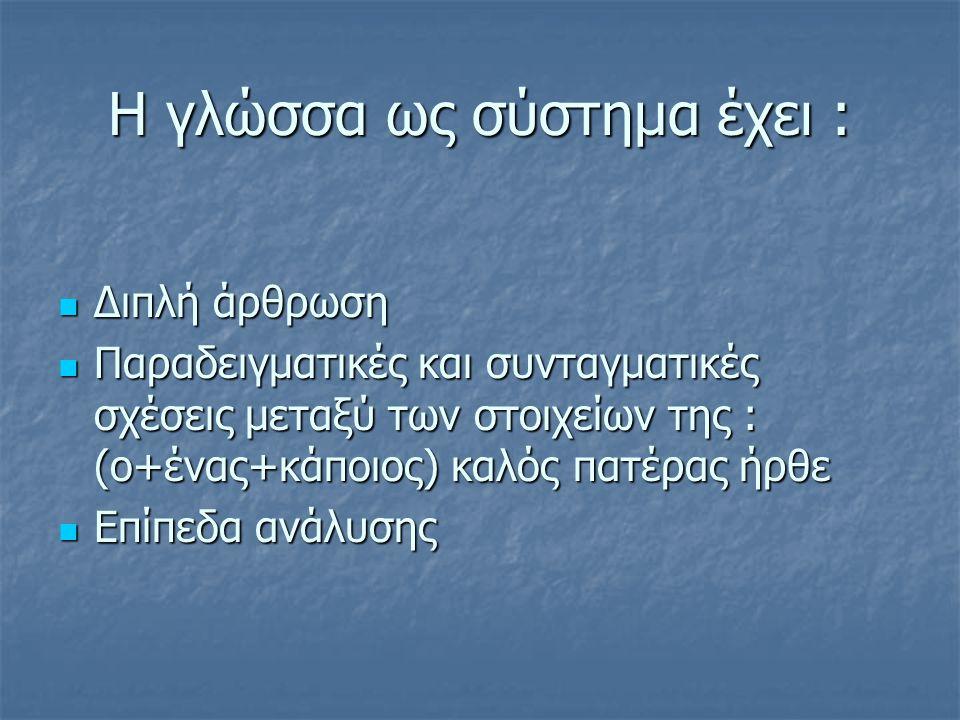 Η γλώσσα ως σύστημα έχει :