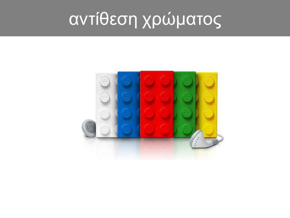 αντίθεση χρώματος
