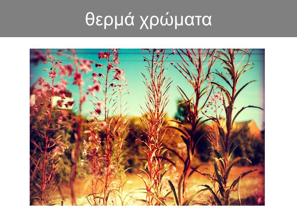 θερμά χρώματα
