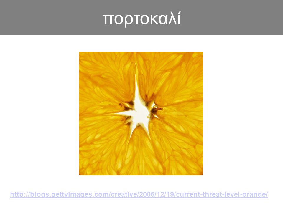 πορτοκαλί http://blogs.gettyimages.com/creative/2006/12/19/current-threat-level-orange/