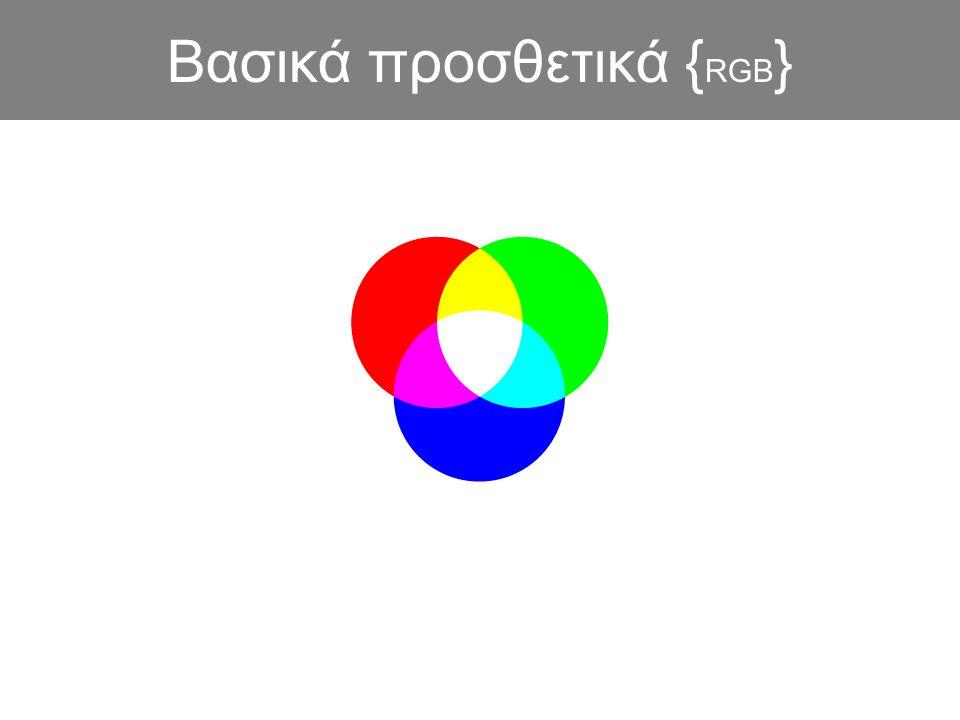 Βασικά προσθετικά {RGB}