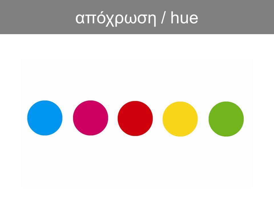 απόχρωση / hue