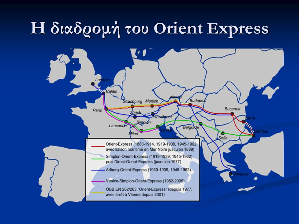 Η διαδρομή του Οrient Εxpress