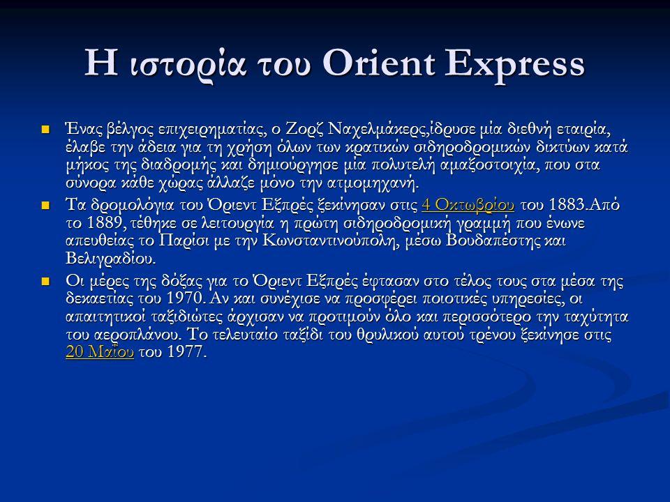 Η ιστορία του Orient Express