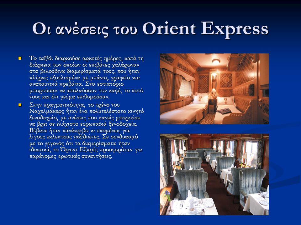 Οι ανέσεις του Orient Express