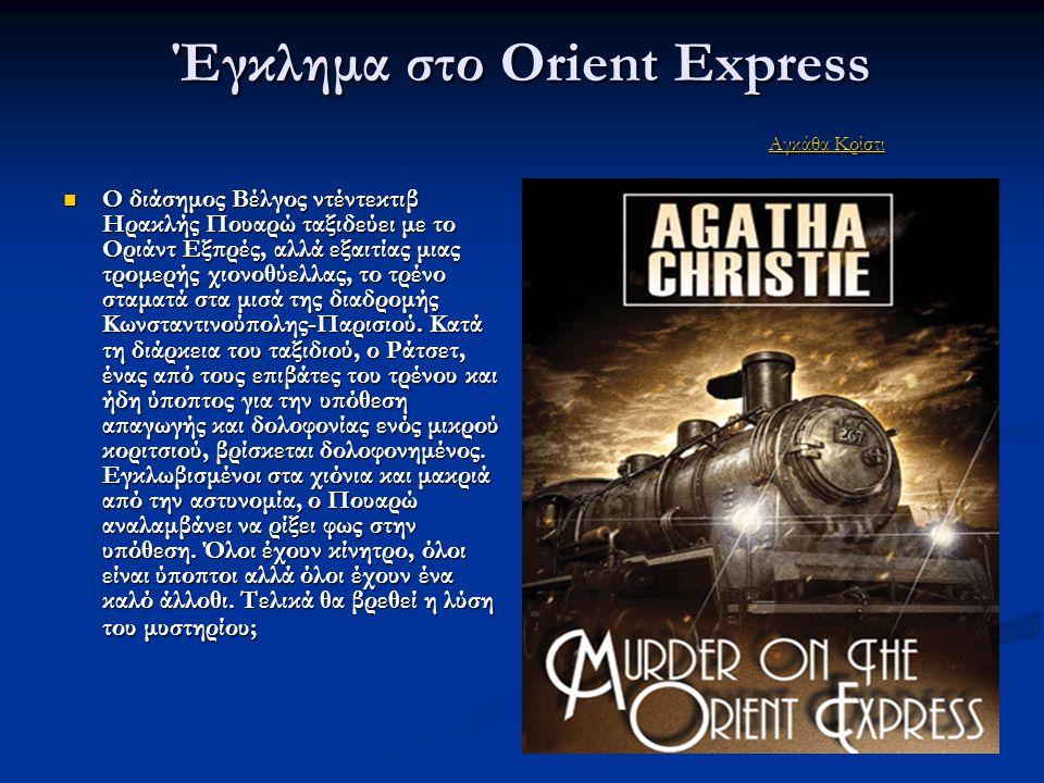 Έγκλημα στο Orient Express Αγκάθα Κρίστι