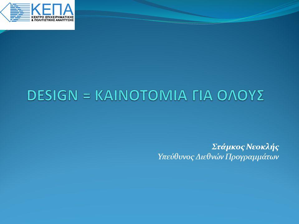 DESIGN = KAINOTOMIA ΓΙΑ ΟΛΟΥΣ