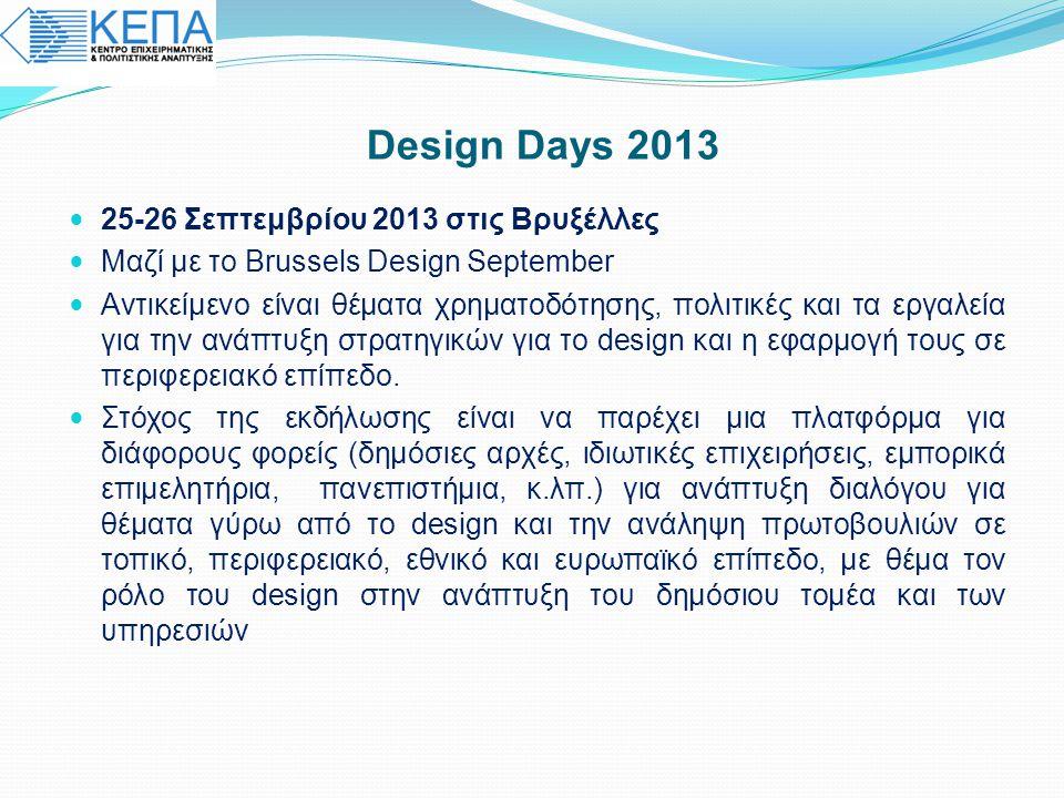 Design Days 2013 25-26 Σεπτεμβρίου 2013 στις Βρυξέλλες