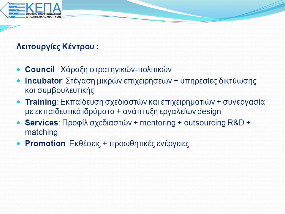 Λειτουργίες Κέντρου : Council : Χάραξη στρατηγικών-πολιτικών. Incubator: Στέγαση μικρών επιχειρήσεων + υπηρεσίες δικτύωσης και συμβουλευτικής.