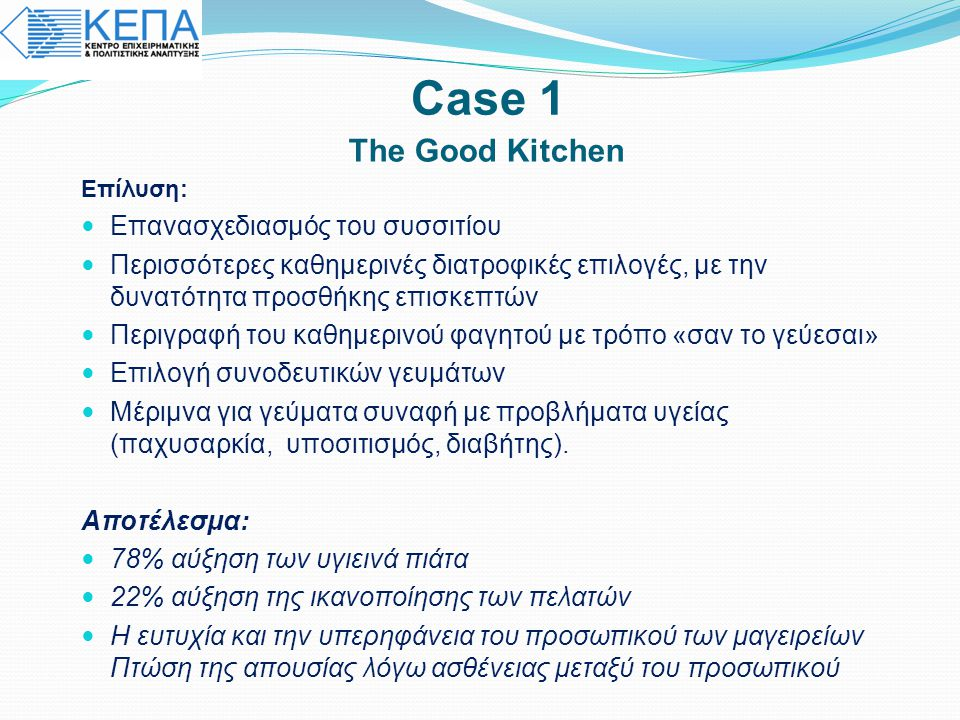Case 1 The Good Kitchen Επανασχεδιασμός του συσσιτίου
