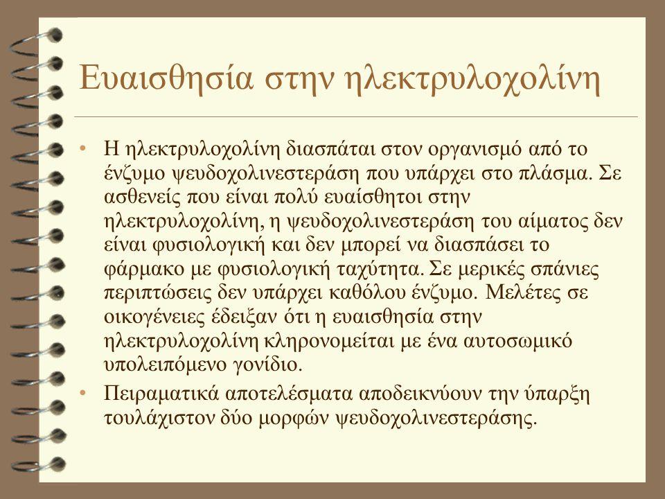 Ευαισθησία στην ηλεκτρυλοχολίνη