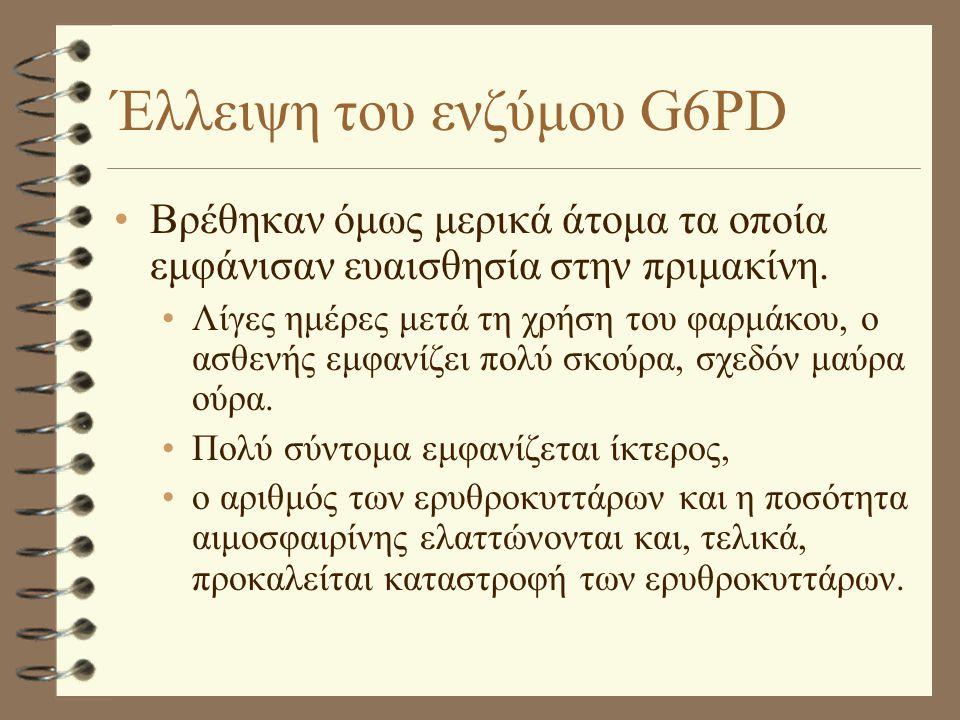 Έλλειψη του ενζύμου G6PD