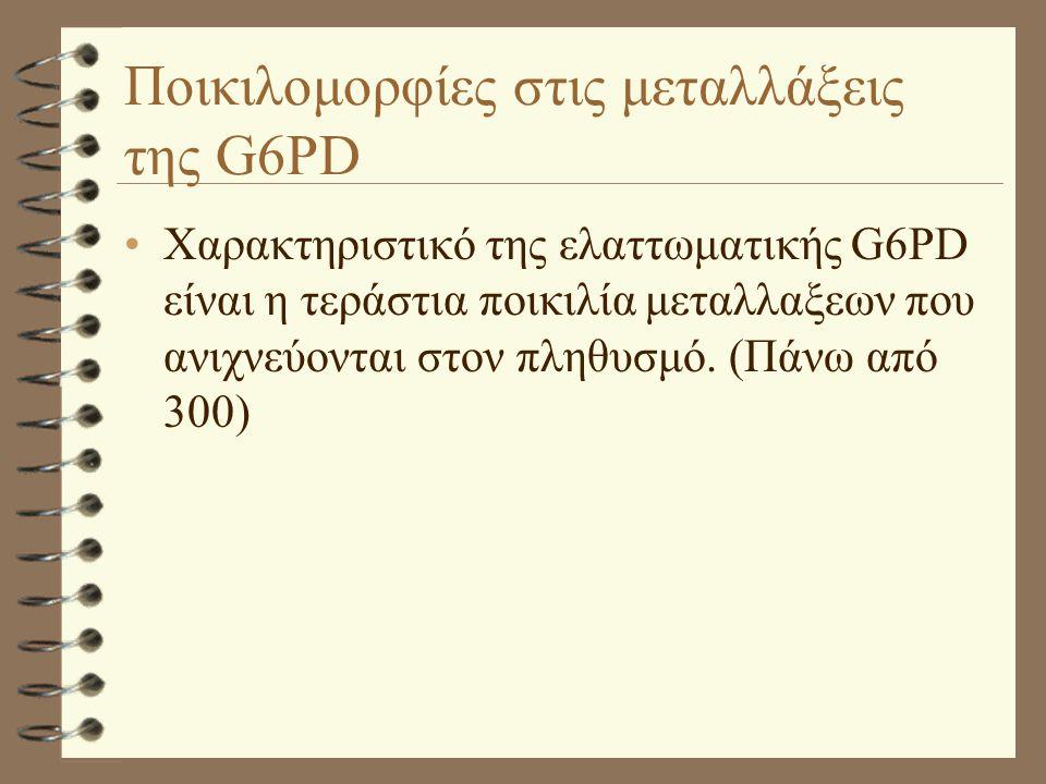 Ποικιλομορφίες στις μεταλλάξεις της G6PD