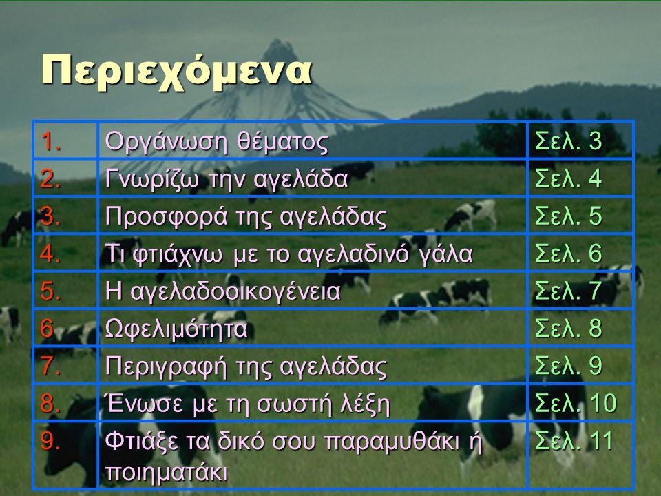 Περιεχόμενα 1. Οργάνωση θέματος Σελ. 3 2. Γνωρίζω την αγελάδα Σελ. 4