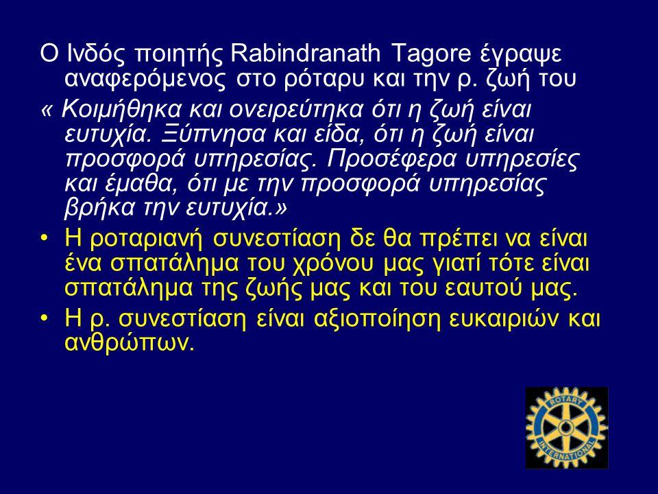 Ο Ινδός ποιητής Rabindranath Tagore έγραψε αναφερόμενος στο ρόταρυ και την ρ. ζωή του