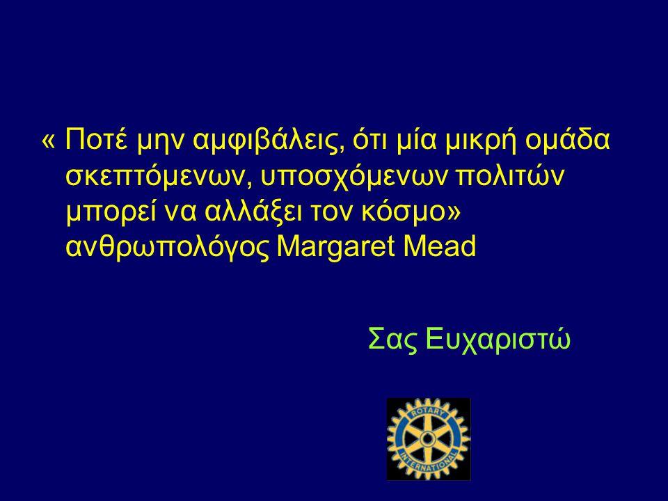 « Ποτέ μην αμφιβάλεις, ότι μία μικρή ομάδα σκεπτόμενων, υποσχόμενων πολιτών μπορεί να αλλάξει τον κόσμο» ανθρωπολόγος Margaret Mead