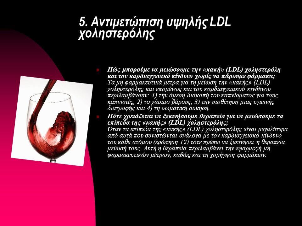5. Αντιμετώπιση υψηλής LDL χοληστερόλης