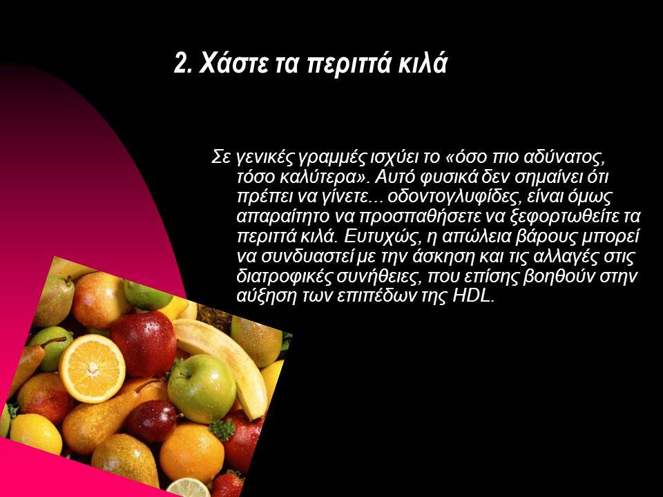 2. Xάστε τα περιττά κιλά