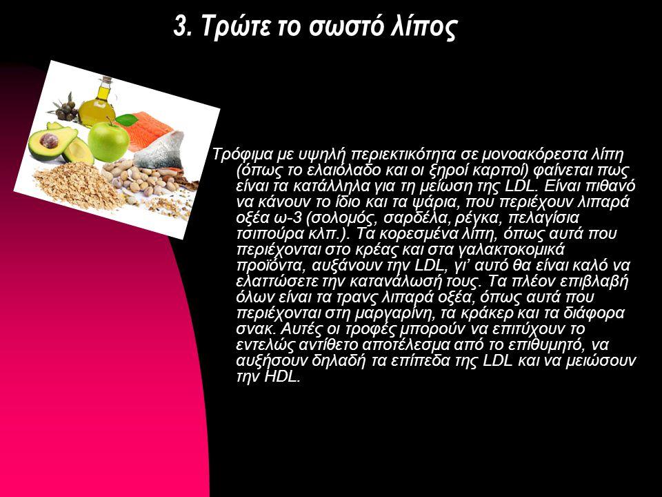3. Τρώτε το σωστό λίπος