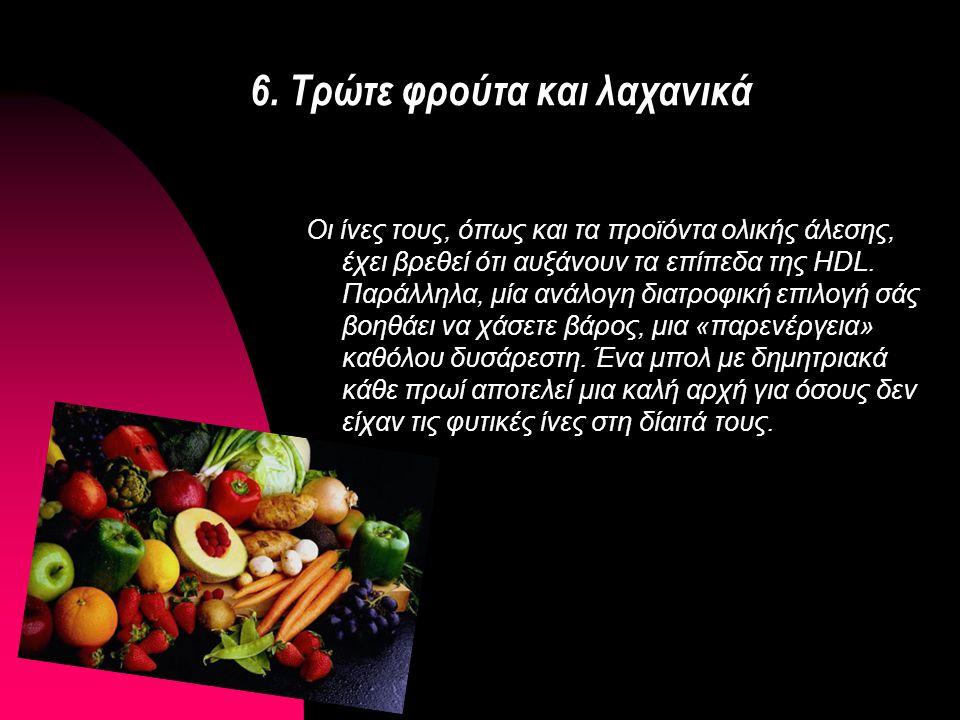 6. Τρώτε φρούτα και λαχανικά