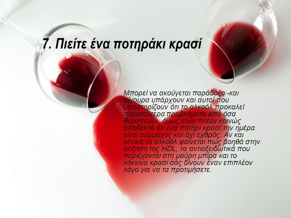 7. Πιείτε ένα ποτηράκι κρασί