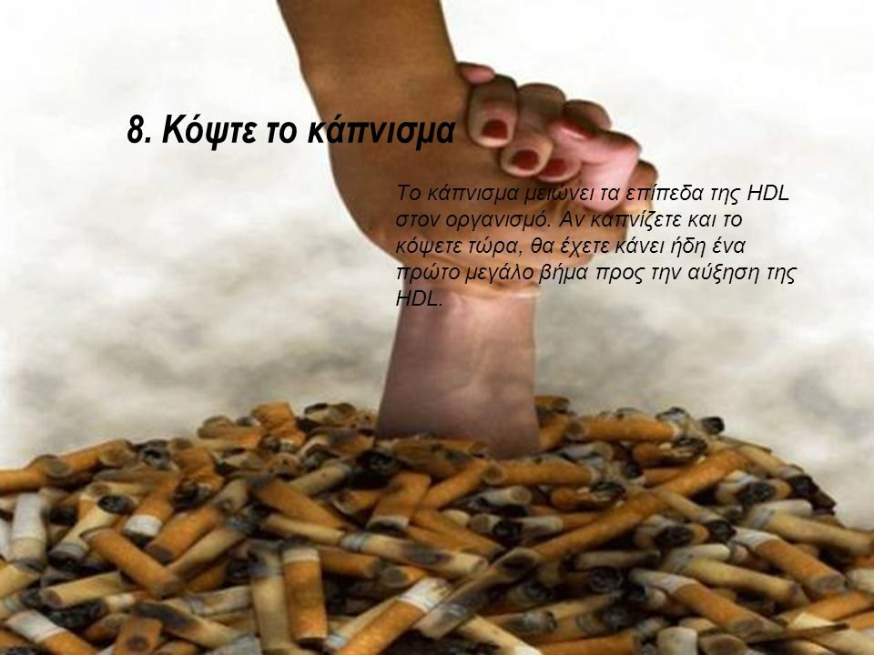8. Kόψτε το κάπνισμα