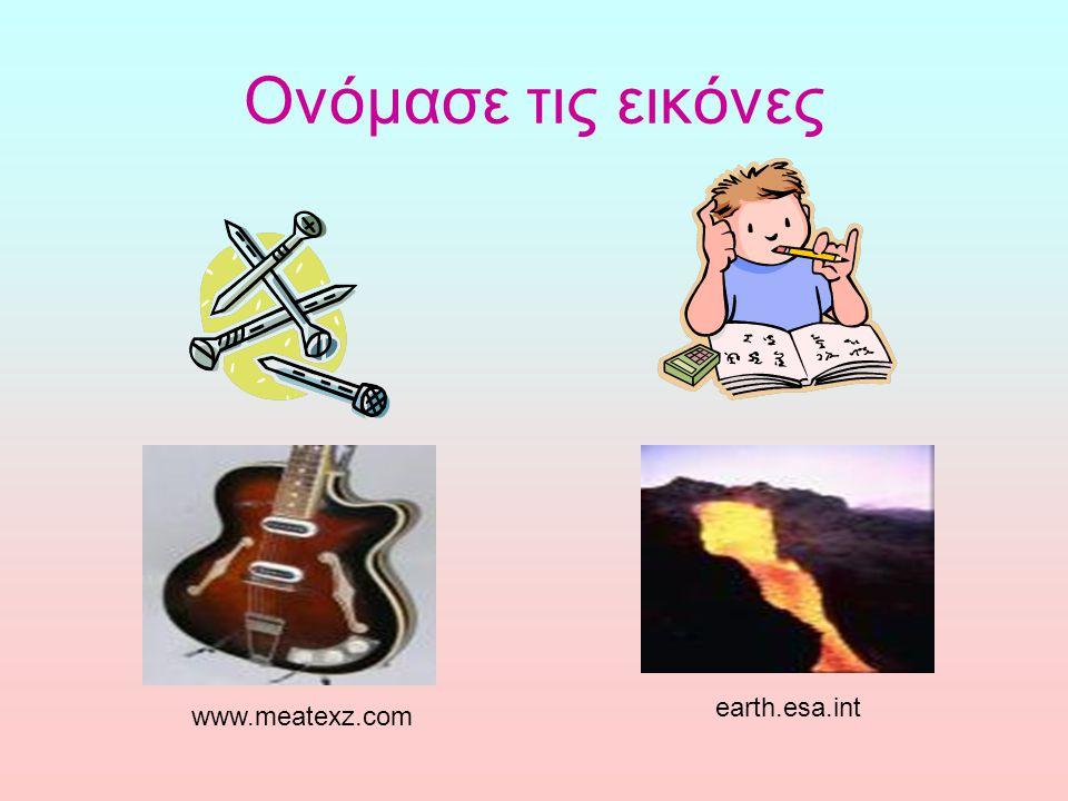 Ονόμασε τις εικόνες earth.esa.int www.meatexz.com