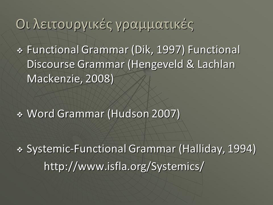 Οι λειτουργικές γραμματικές