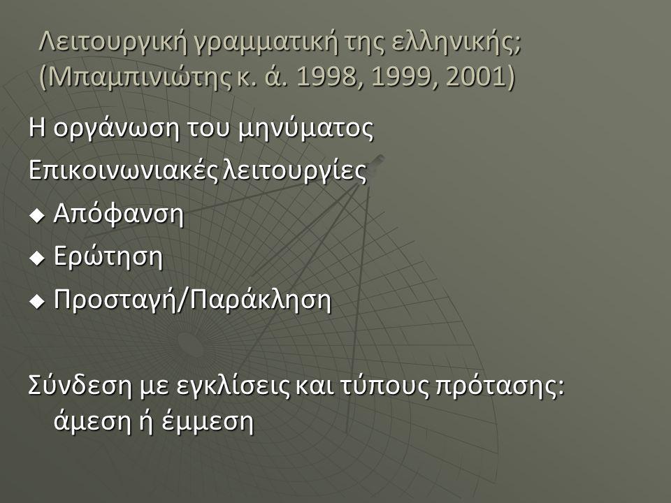 Λειτουργική γραμματική της ελληνικής; (Μπαμπινιώτης κ. ά