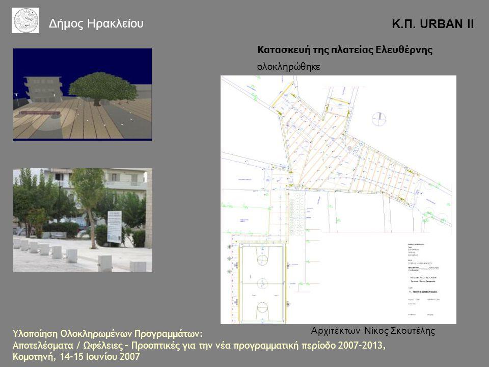 Κ.Π. URBAN II Δήμος Ηρακλείου Κατασκευή της πλατείας Ελευθέρνης
