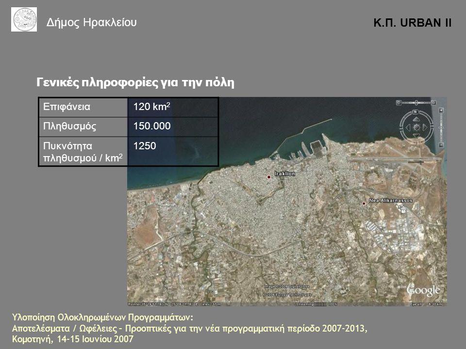 Γενικές πληροφορίες για την πόλη