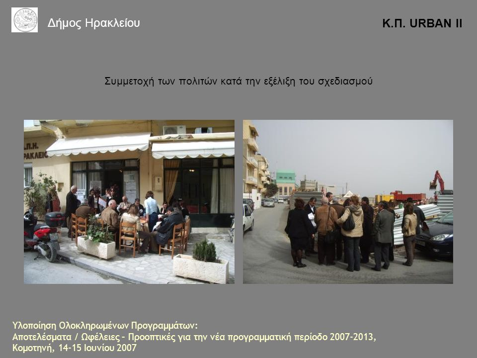 Συμμετοχή των πολιτών κατά την εξέλιξη του σχεδιασμού