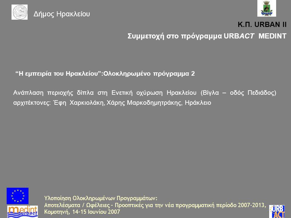 Συμμετοχή στο πρόγραμμα URBACT MEDINT