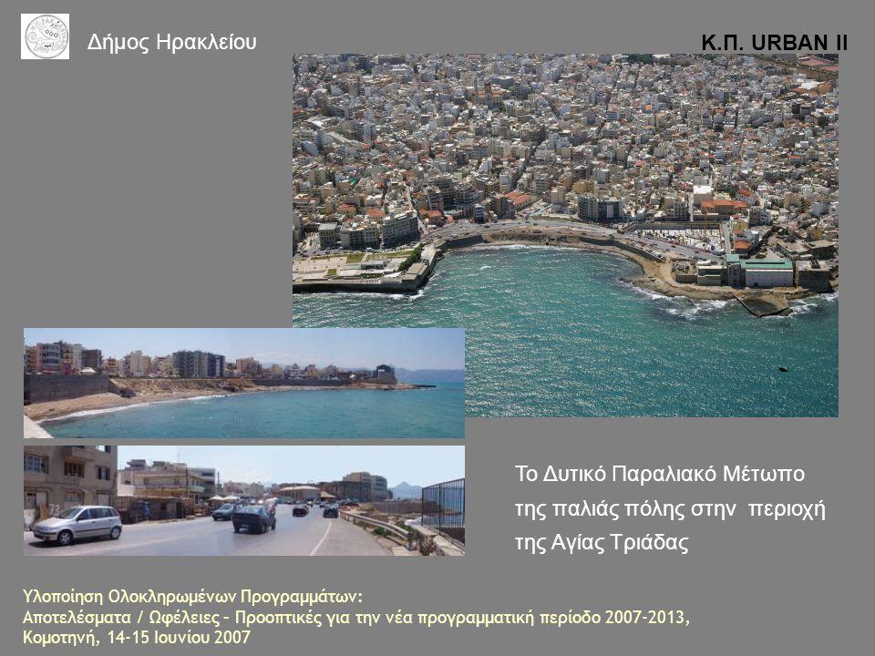 Το Δυτικό Παραλιακό Μέτωπο της παλιάς πόλης στην περιοχή