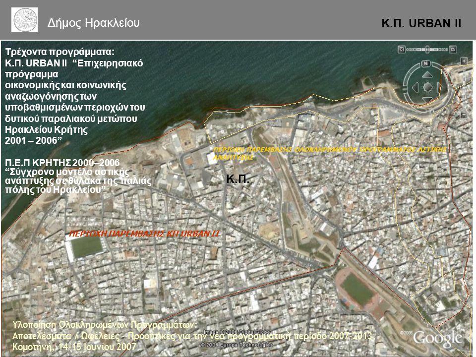 Κ.Π. URBAN II Δήμος Ηρακλείου Κ.Π. Τρέχοντα προγράμματα: