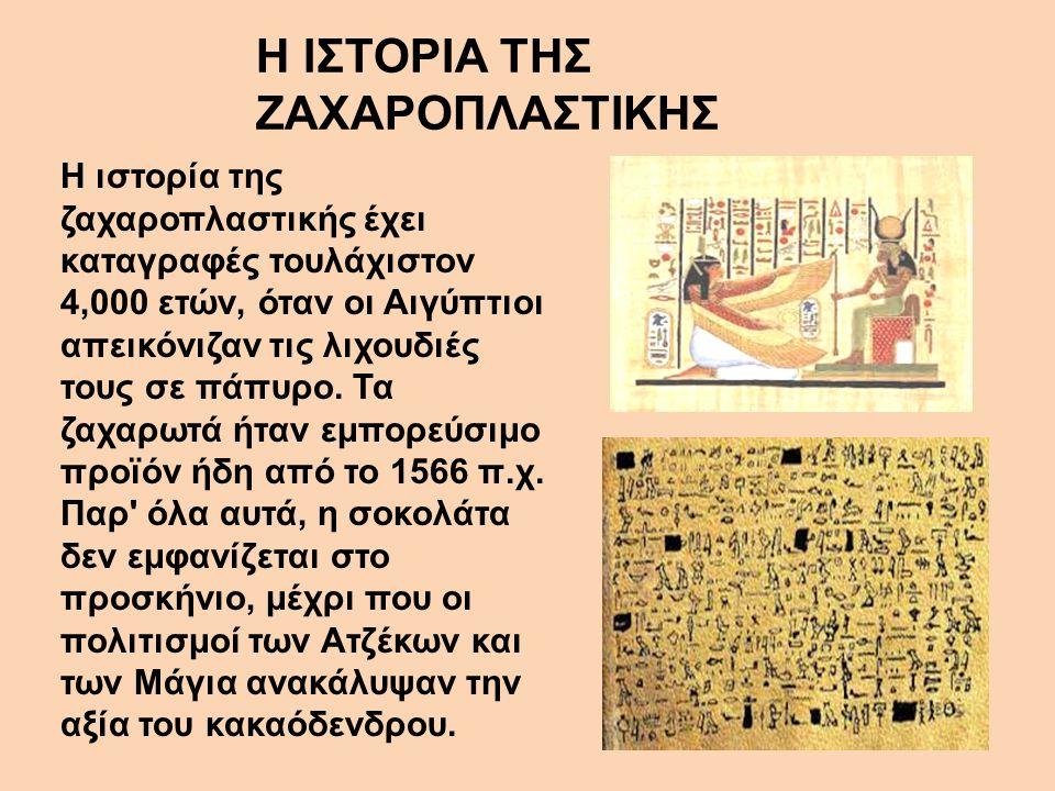Η ΙΣΤΟΡΙΑ ΤΗΣ ΖΑΧΑΡΟΠΛΑΣΤΙΚΗΣ