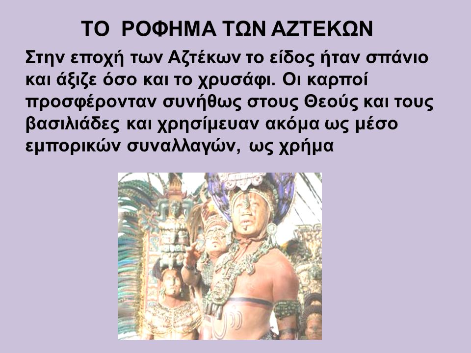 TO ΡΟΦΗΜΑ ΤΩΝ ΑΖΤΕΚΩΝ