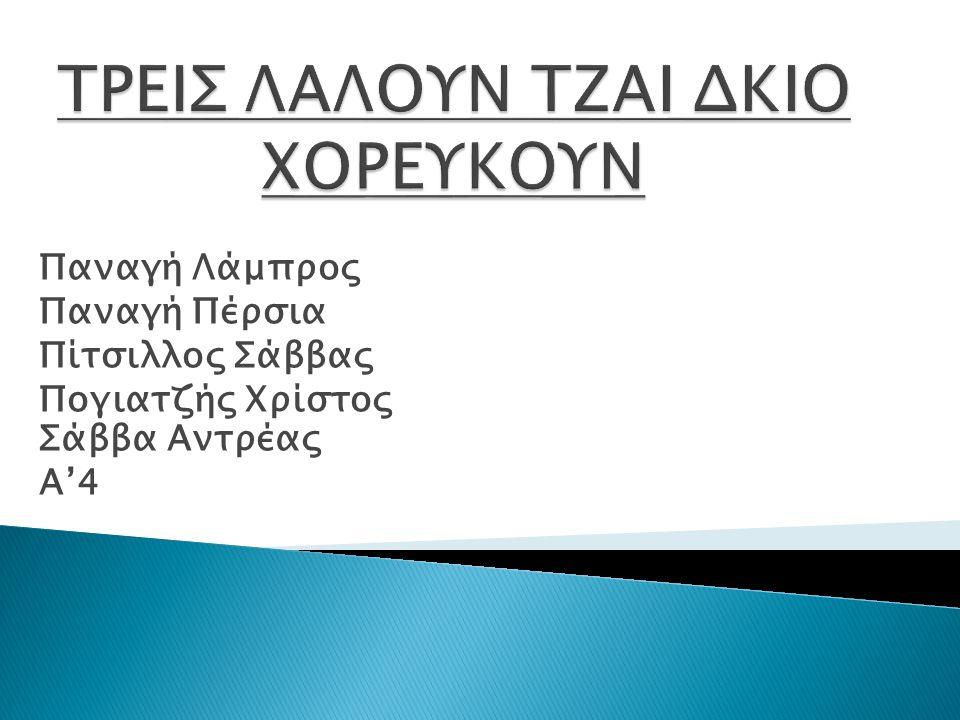 ΤΡΕΙΣ ΛΑΛΟΥΝ ΤΖΑΙ ΔΚΙΟ ΧΟΡΕΥΚΟΥΝ