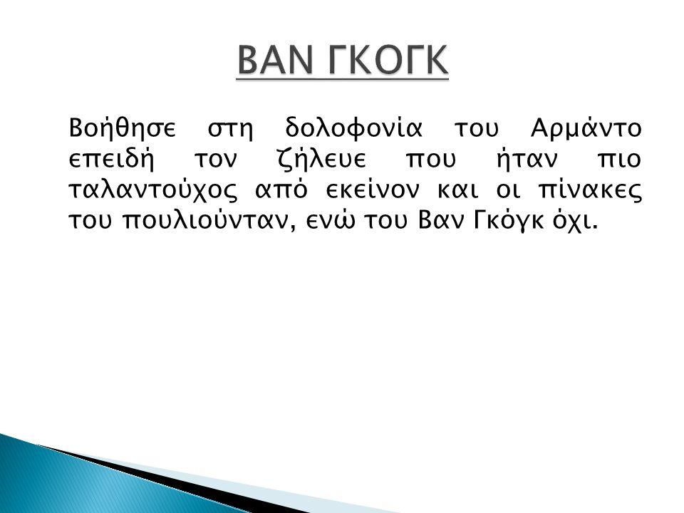 ΒΑΝ ΓΚΟΓΚ