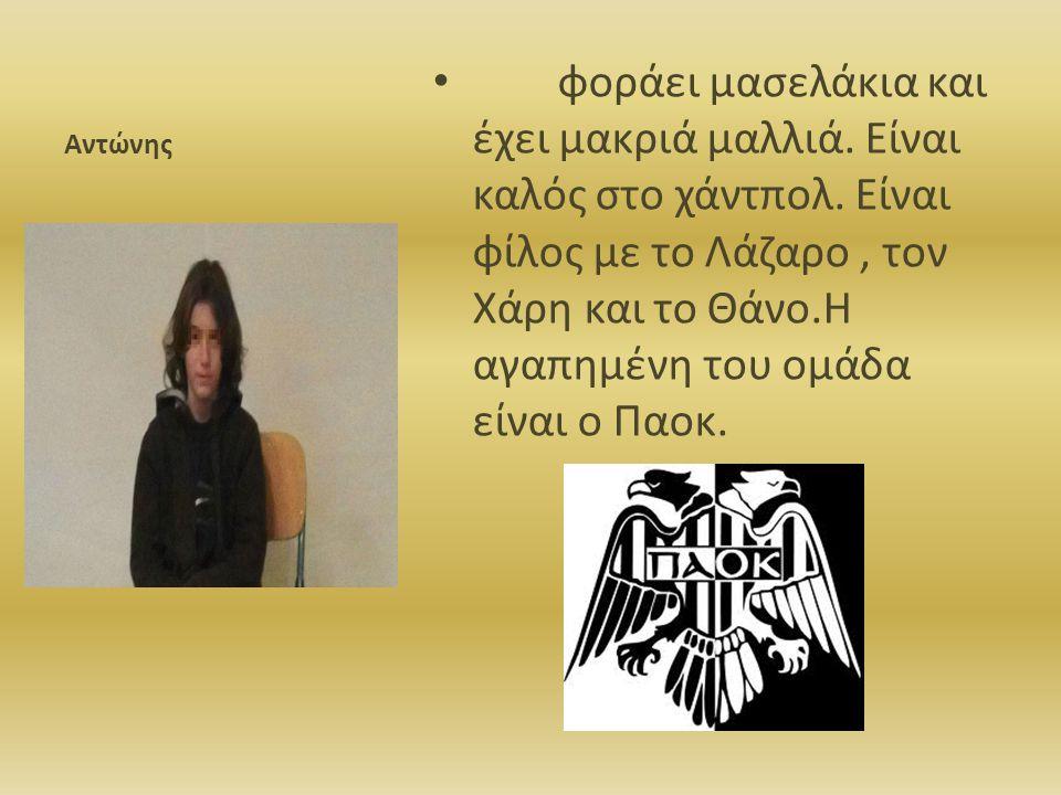 Αντώνης