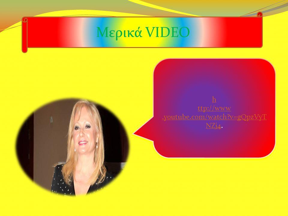 h ttp://www .youtube.com/watch v=gQpzVyTNZj4.