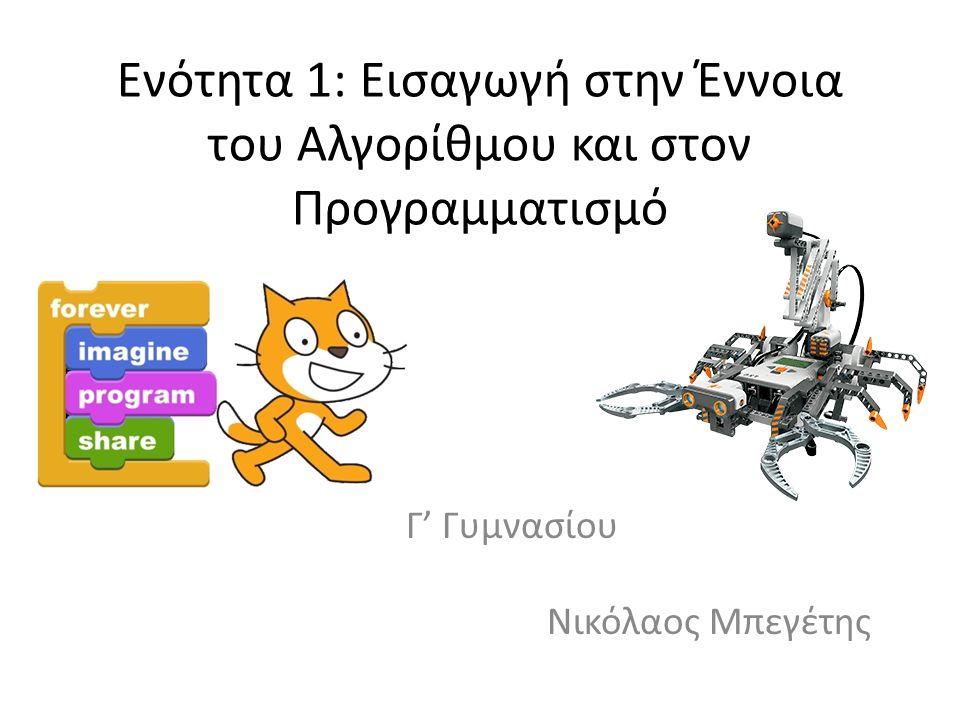 Ενότητα 1: Εισαγωγή στην Έννοια του Αλγορίθμου και στον Προγραμματισμό