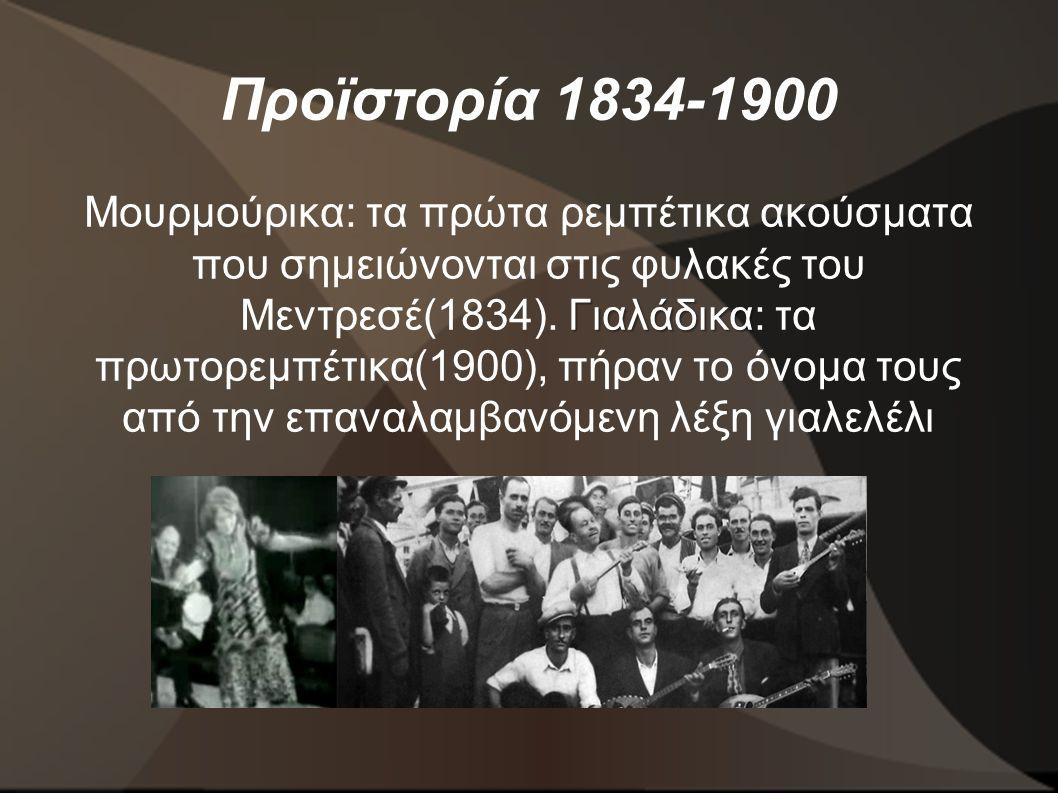 Προϊστορία 1834-1900