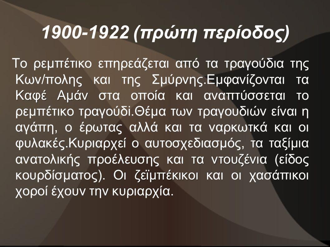 1900-1922 (πρώτη περίοδος)