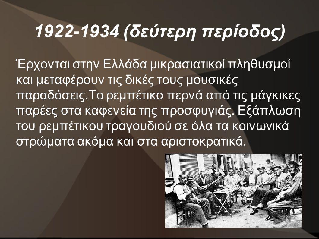 1922-1934 (δεύτερη περίοδος)