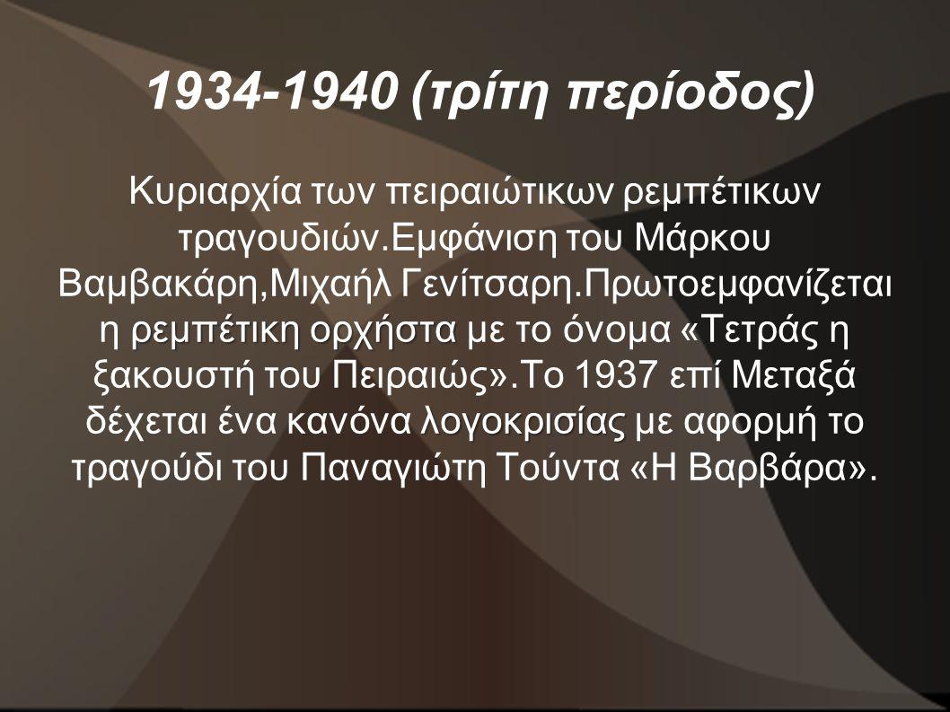 1934-1940 (τρίτη περίοδος)