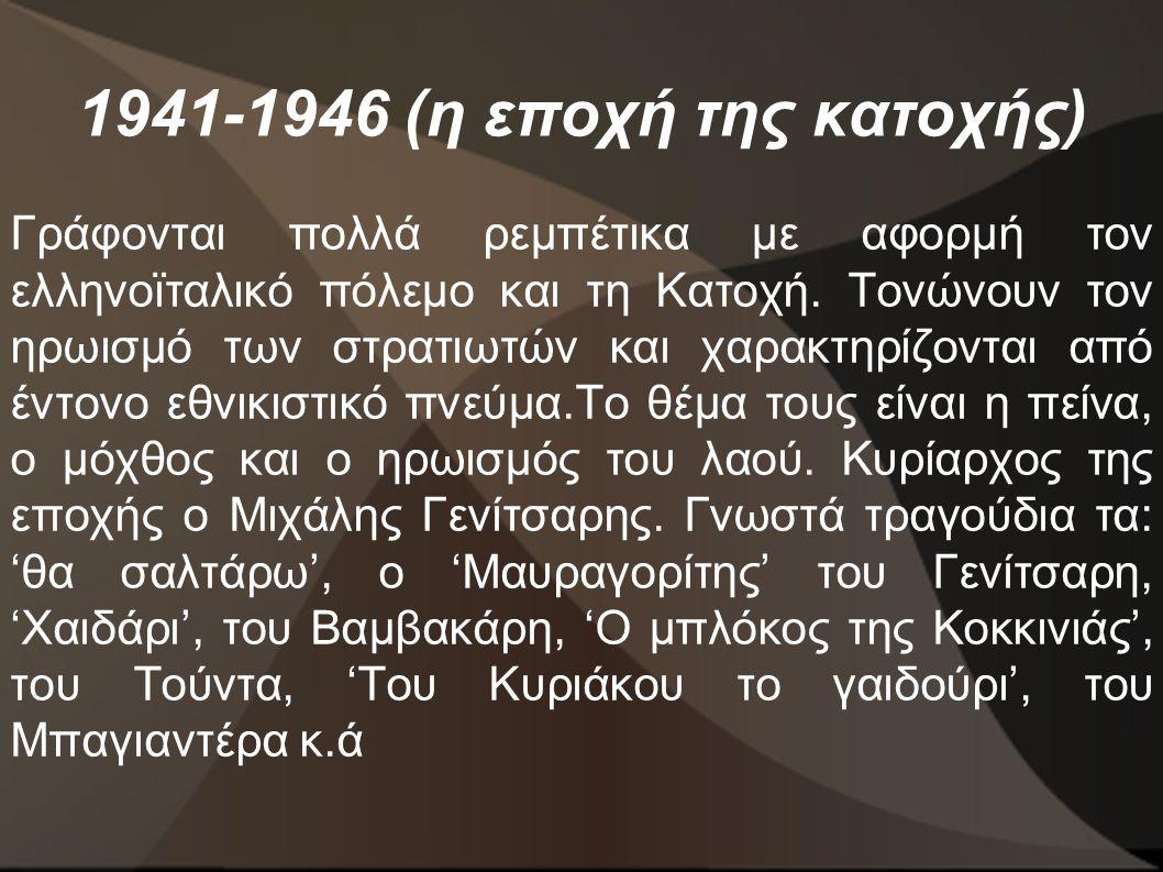 1941-1946 (η εποχή της κατοχής)