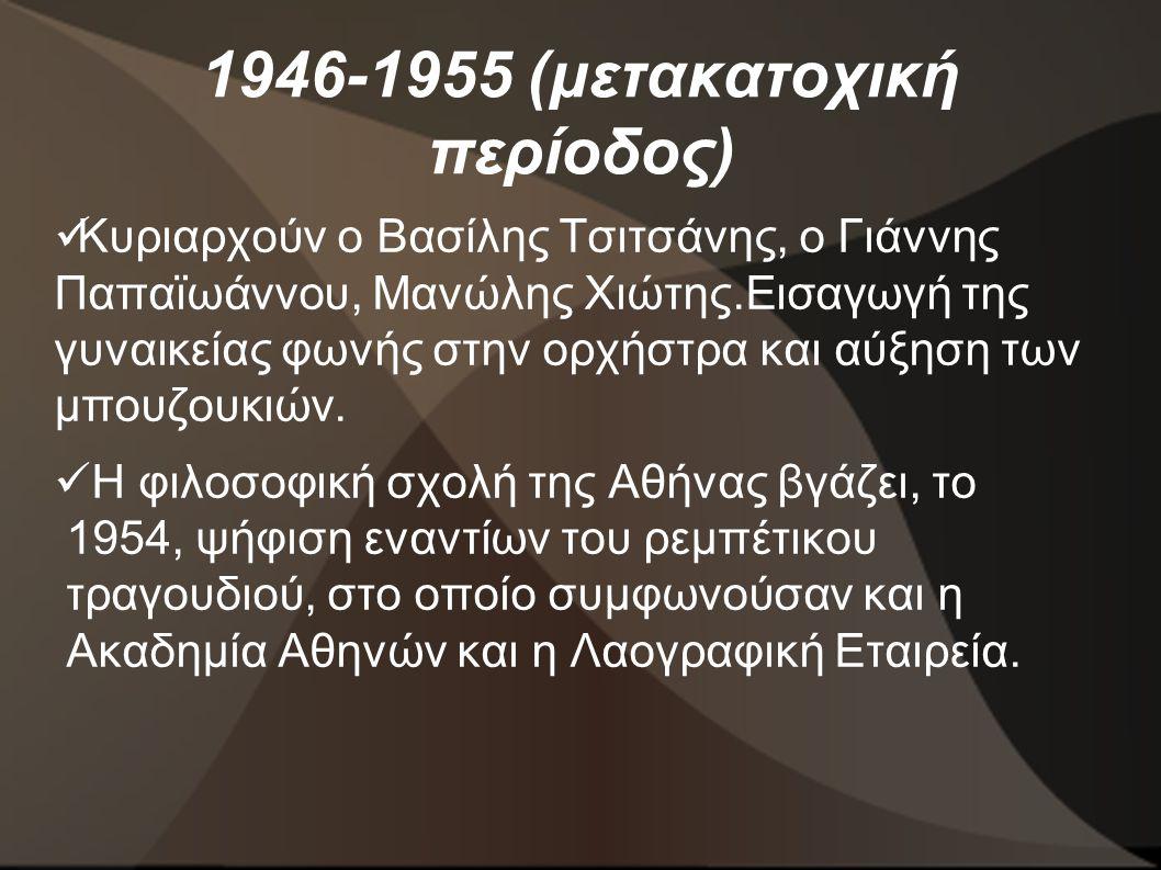 1946-1955 (μετακατοχική περίοδος)