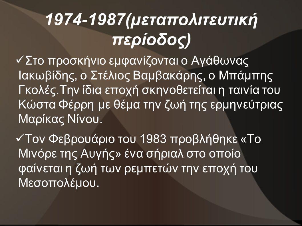 1974-1987(μεταπολιτευτική περίοδος)